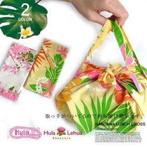 Hula Hawaii フラハワイ フラレフラ バンダナランチクロス 弁当包み 取っ手付き AH-0804551