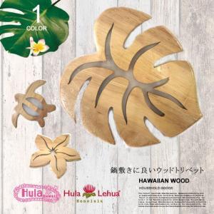 Hula Hawaii フラハワイ フラレフア 鍋しき なべしき 雑貨 壁飾り ウッドトリペット インテリア ギフト オススメ 080269