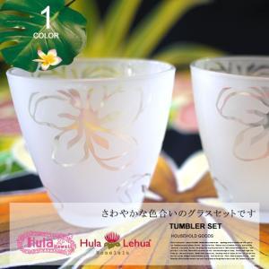 Hula Hawaii フラハワイ フラレフア フロストタンブラーセット 雑貨 グラス ギフト オススメ 0805365