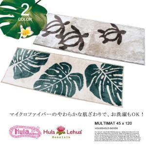Hula Hawaii フラハワイ フラレフア マイクロキッチンマット キッチン マイクロ シック GreenHawaii ギフト オススメ 0807818