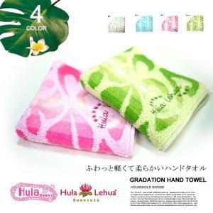 Hula Hawaii フラハワイ フラレフア ハンドタオル グラデーションハンドタオル ハワイ ハワイアン雑貨 ギフト オススメ 3400936