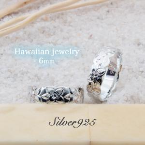 ハワイアンジュエリー 6mm リング シルバーリング プルメリア 花 指輪 レディース 刻印 名入れ...