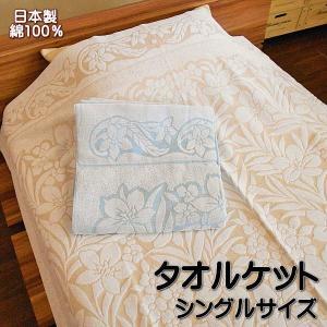 ジャガード織 タオルケット 日本製 シングルサイズ 花柄 綿100%