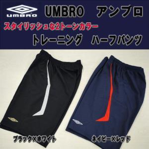 【送料無料】UMBRO アンブロ トレーニング ハーフパンツ【全2色】 alor21