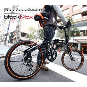 【送料無料】DOPPELGANGER ドッペルギャンガー 202 blackmax 【20インチ折りたたみ自転車】【代引不可商品】【ブランド自転車】|alor21