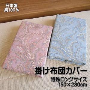 長身用の特殊サイズの掛け布団カバーです。おしゃれなペイズリー柄。肌触りの良い綿100%の生地を使用し...