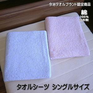imabari towel japan 今治タオルブランド認定品 ジャガードタオル フラットシーツ シングルサイズの写真