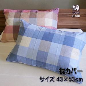 チェック柄 枕カバー ファスナー付き サイズ 43x63cm 綿100% 日本製