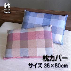 チェック柄 枕カバー ファスナー付き サイズ:35x50cm 綿100% 日本製
