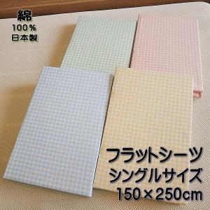 ギンガムチェック フラットシーツ シングルサイズ 150×250cm 綿100% 日本製の写真
