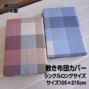 チェック柄 敷き布団カバー シングルロングサイズ 105x215cm 日本製の写真