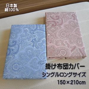 掛け布団カバー ペイズリー柄 シングルロングサイズ 150x210cm 綿100% 日本製の写真
