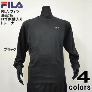 【2枚以上お買上で送料無料】FILA フィラ 裏起毛 ロゴ刺繍入り メンズ トレーナー|alor21