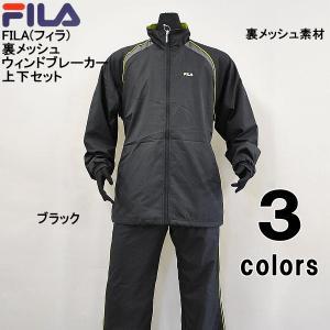【送料無料】 FILA(フィラ)裏メッシュ メンズ ウィンドブレーカー上下セット|alor21