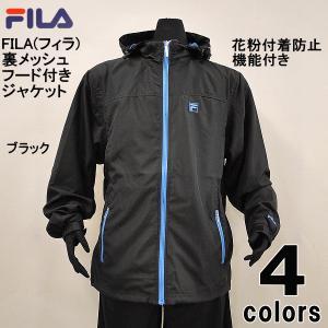 【送料無料】FILA(フィラ)メンズ 花粉付着防止機能付き 裏メッシュ フード付き ジャケット|alor21
