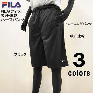 【2枚以上お買い上げで送料無料】FILA(フィラ)吸汗速乾 メンズ ハーフパンツ|alor21