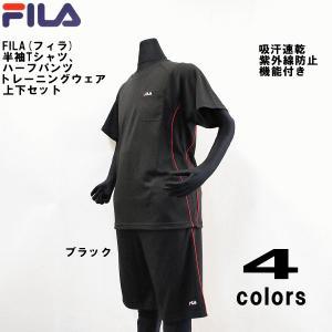 【送料無料!!】FILA(フィラ)吸汗速乾 半袖Tシャツ、ハーフパンツ メンズ トレーニングウェア上下セット 上下セットアップ|alor21