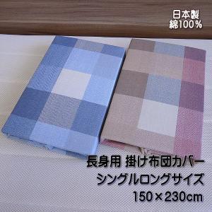 別注サイズ  チェック柄 掛け布団カバー 150x230cm 特殊ロングサイズ用 日本製