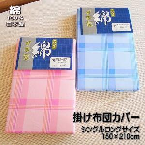 日本製 掛け布団カバー シングルロングサイズ 150×210cm チェック柄 綿100%