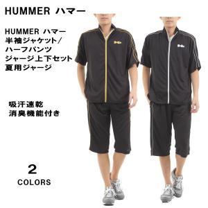 【送料無料】【豊富なサイズM〜5L】HUMMER ハマー 吸汗速乾、消臭機能付き 半袖ジャケット・ハーフパンツ メンズ 半袖ジャージ上下セット セットアップ Tスーツ