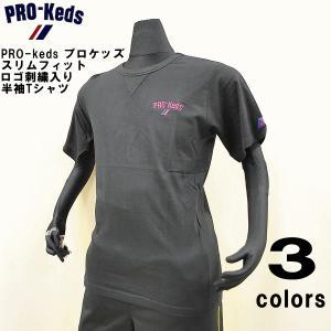 【在庫処分セール】【2枚以上お買い上げで送料!!】PRO-keds プロケッズ スリムフィット メンズ ロゴ刺繍入り 半袖Tシャツ alor21