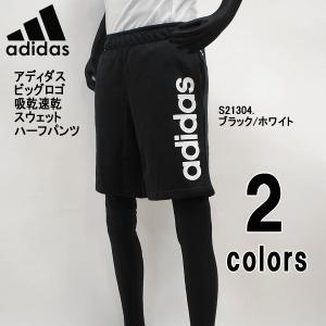 【2枚以上で送料無料!!】adidas(アディダス) ビッグロゴ 吸乾速乾 スウェット メンズ ハーフパンツ GWN12【全2色】|alor21