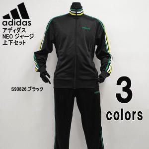 【送料無料】adidas(アディダス)NEO メンズ ジャージ上下セット KAX73-KAX72【全3色】|alor21