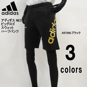 【2枚以上で送料無料!!】adidas(アディダス) NEO ビッグロゴ スウェット メンズ ハーフパンツ KBV88【全3色】|alor21