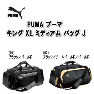 PUMA プーマ キング XL ミディアム バッグ J 065739(ボストンバッグ・ダッフルバッグ)|alor21