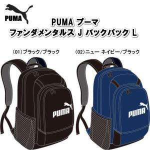 PUMA プーマファンダメンタルス J バックパック L  068095【2色展開】|alor21
