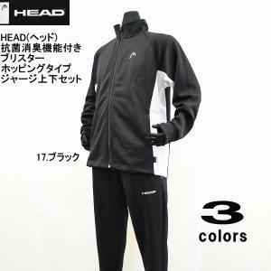 体操の元日本代表、田中理恵がイメージキャラクターのHEAD(ヘッド)【送料無料!!】HEAD(ヘッド)吸汗速乾 ブリスター メンズ ジャージ上下セット|alor21