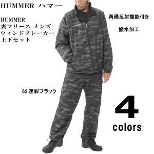 【豊富なサイズM〜5L】【送料無料】HUMMER ハマー 再帰反射・撥水加工 裏フリース メンズ ウィンドブレーカー 上下セット|alor21