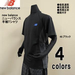 new balance(ニューバランス)の吸乾速乾・抗菌消臭・再帰反射機能付きメッシュ半袖Tシャツで...