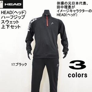 【送料無料】HEAD(ヘッド)メンズ ハーフジップ スウェット上下セット|alor21