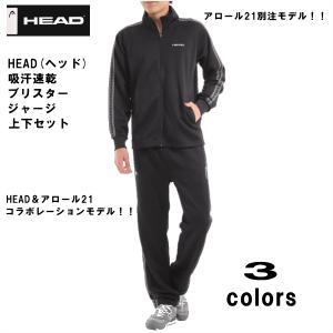 体操の元日本代表、田中理恵がイメージキャラクターの【送料無料】HEAD(ヘッド)吸汗速乾 ブリスター メンズ ジャージ上下セット|alor21