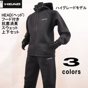 【送料無料】 体操の元日本代表、田中理恵がイメージキャラクターのHEAD(ヘッド) HEAD(ヘッド)フード付き 抗菌消臭 メンズ スポンジスウェット上下セット|alor21
