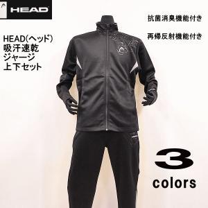 【最新モデル】【送料無料】ヘッドのvaluableシリーズ HEAD(ヘッド)吸汗速乾・抗菌消臭・再帰反射機能付き メンズ ジャージ上下セット|alor21