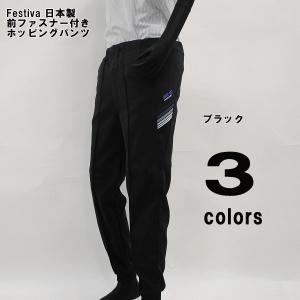 【2枚以上お買上げで送料無料!!】Festiva(フェスティバ)日本製 前ファスナー付き メンズ ホッピング ジャージ トレーニング パンツ【全3色】|alor21
