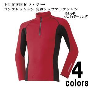 【送料無料】HUMMER ハマー コンプレッション 防風ジップアップシャツ 815-15|alor21