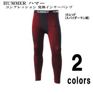 【2枚以上お買上げで送料無料】HUMMER ハマー コンプレッション 発熱インナーパンツ 828-15|alor21