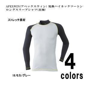 【2枚以上お買上げで送料無料】APEXWIN(アペックスウィン) 発熱ハイネックツートン ストレッチ ロングスリーブシャツ(長袖)|alor21