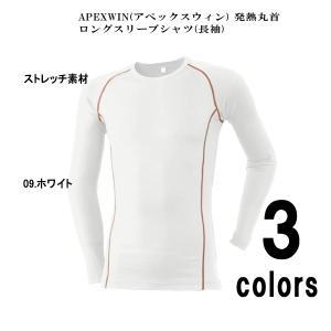 【2枚以上お買上げで送料無料】APEXWIN(アペックスウィン) 発熱丸首 ストレッチ ロングスリーブシャツ(長袖)|alor21