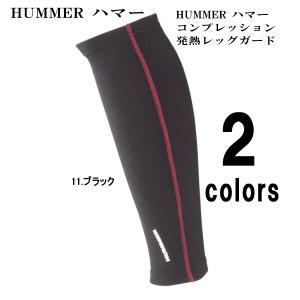 【2枚以上お買上げで送料無料】HUMMER ハマー コンプレッション 発熱レッグガード|alor21