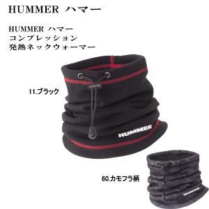 【2枚以上お買上げで送料無料】HUMMER ハマー コンプレッション 発熱ネックウォーマー|alor21