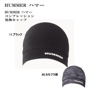 【2枚以上お買上げで送料無料】HUMMER ハマー コンプレッション 発熱キャップ|alor21