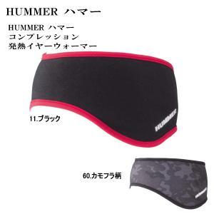 【2枚以上お買上げで送料無料】HUMMER ハマー コンプレッション 発熱イヤーウォーマー|alor21