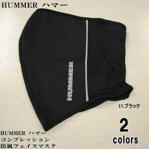 【2枚以上お買上げで送料無料】HUMMER ハマー コンプレッション 防風フェイスマスク|alor21