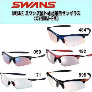 【送料無料】SWANS(スワンズ)  紫外線対策用サングラス(CYNIUM-RM)プロゴルファーの石川遼選手も愛用!!|alor21