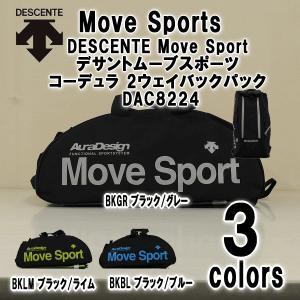 【送料無料】DESCENTE Move Sport デサントムーブスポーツ コーデュラ 2ウェイバックパック DAC8224|alor21