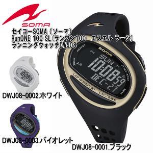 セイコーSOMA(ソーマ)RunONE 100 SL(ランワン100 エスエル ラージ)ランニングウォッチDWJ08|alor21